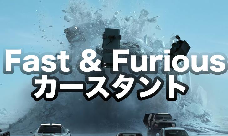 fastfurious-carstunt-icatch