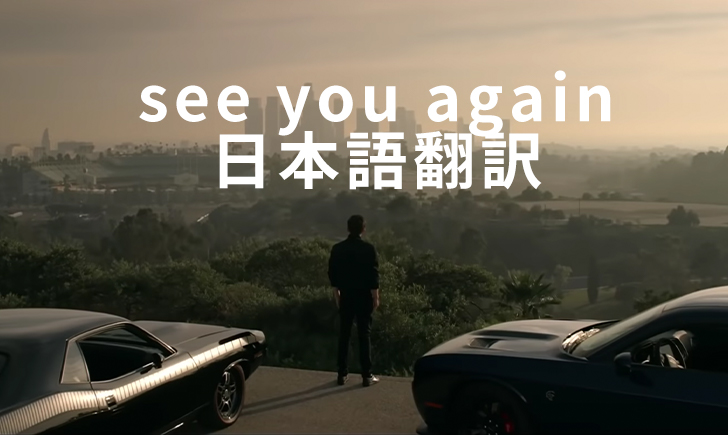 see-you-again-icatch