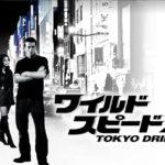 x3 TOKYO DRIFT