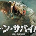 lone-survivor-icatch